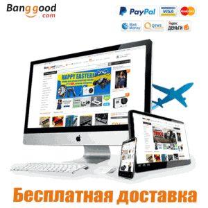 дешёвый китайский интернет-магазин с бесплатной доставкой на русском