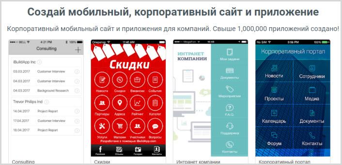 russia.ibuildapp.com