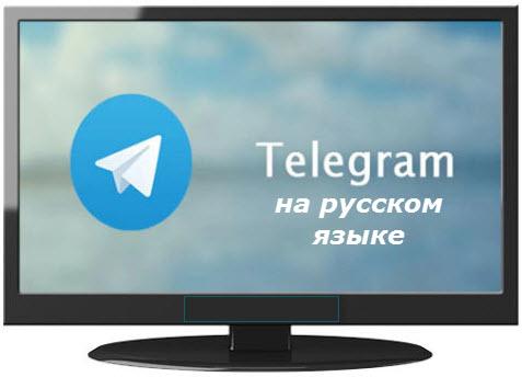 как перевести на русский язык телеграмм на компьютере