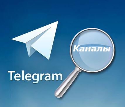 Как искать группы в телеграмм