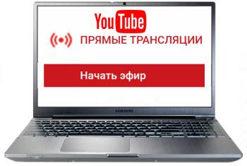 как сделать прямую трансляцию на Ютубе