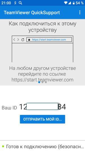 TeamViewer ID
