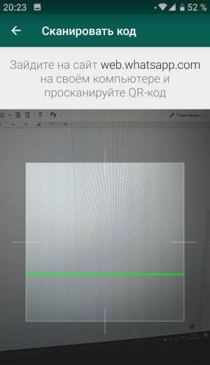 сканер кодов