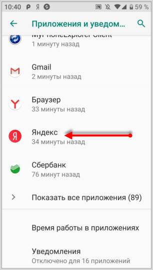 выбор приложения Яндекс