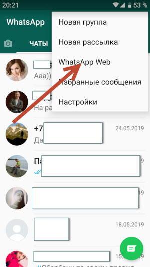 выбрать веб