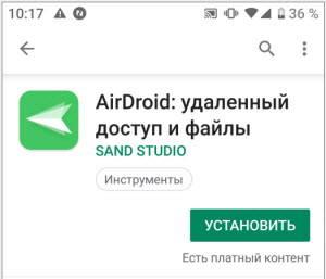 AirDroid скачать