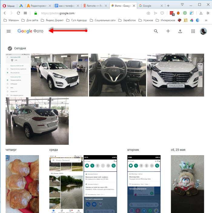 гугл фото на пк