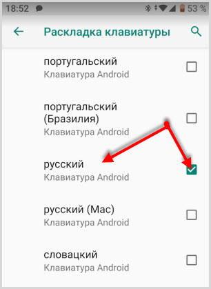 выбор русской раскладки