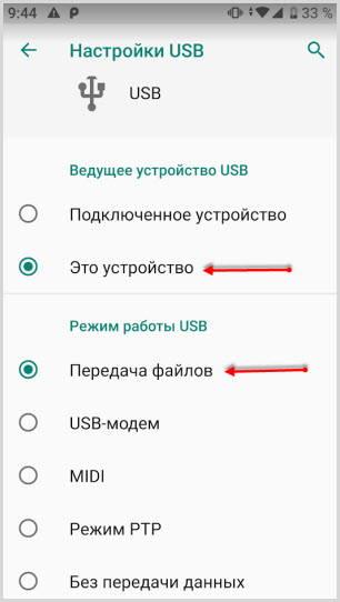 выбрать передачу файлов