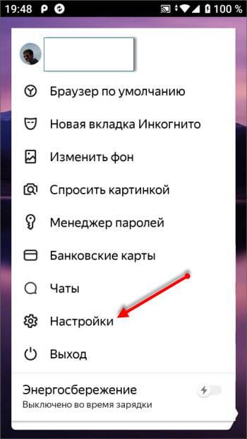 параметры в моб