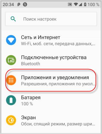 приложения и уведомления