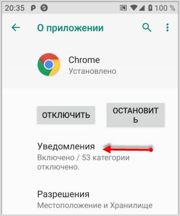 уведомления в браузере гугл