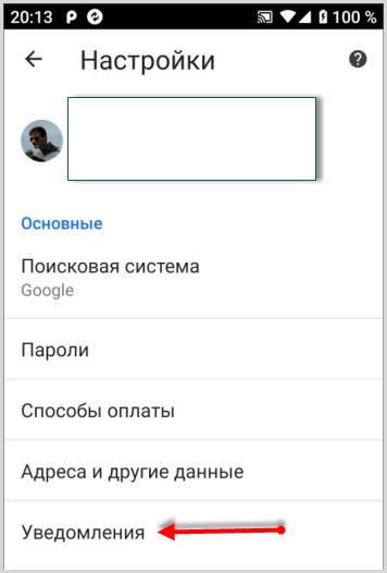 уведомления в гугл