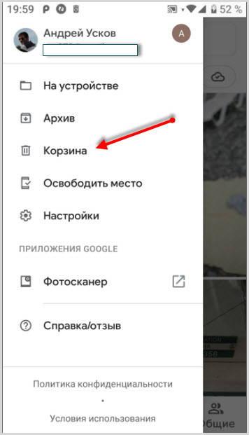 меню гугл фото