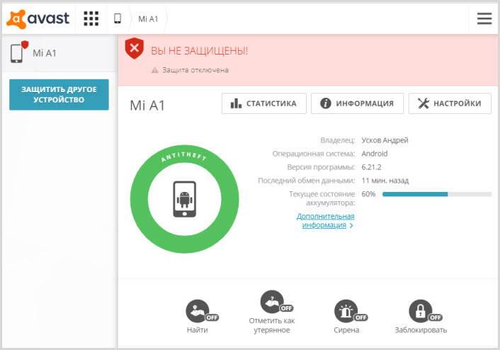 веб управление телефоном