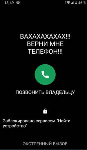 верни телефон