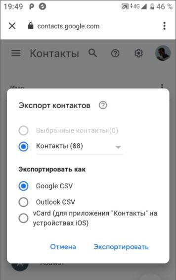 гугл csv