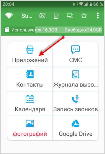 копия приложения