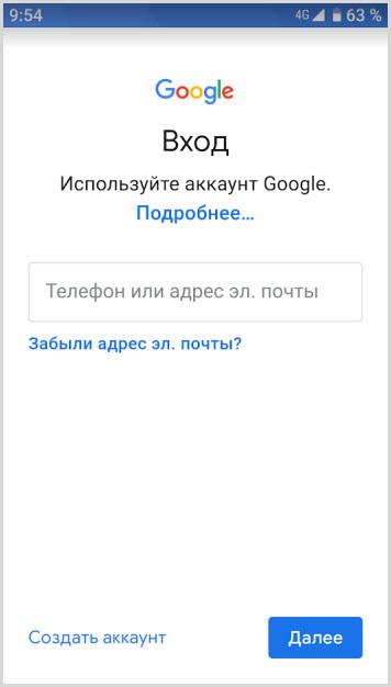 вход в гугл