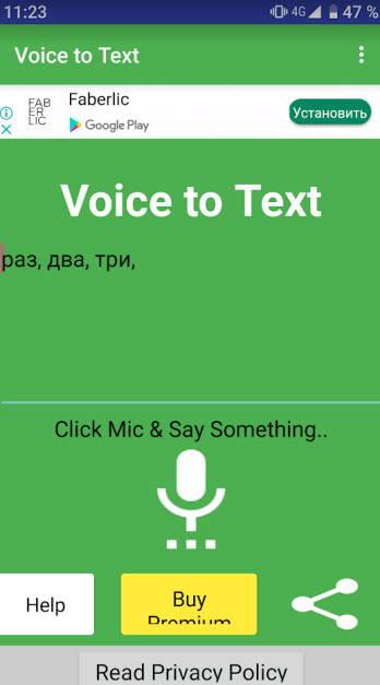 диктуй голосом