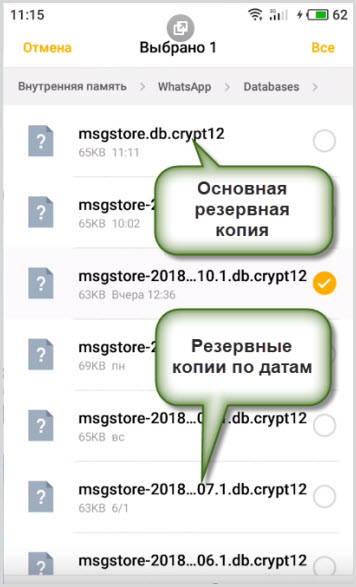 файлы по датам