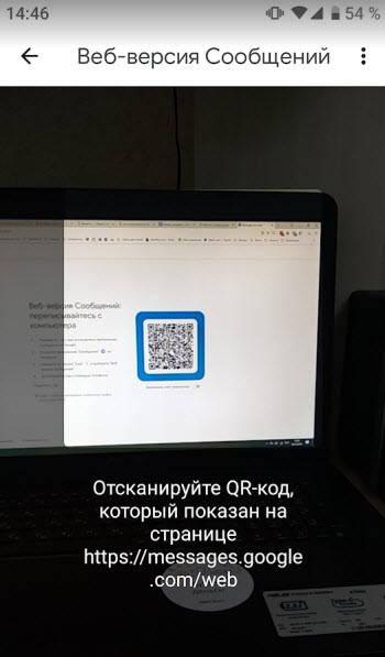 отсканировать QR-код