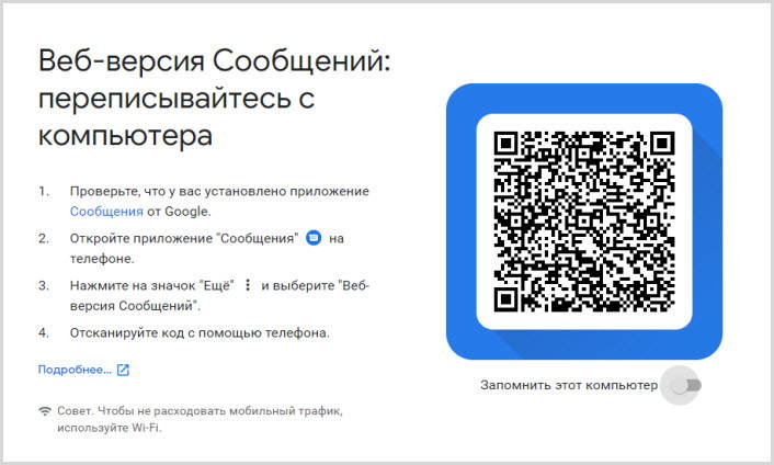 веб версия смс