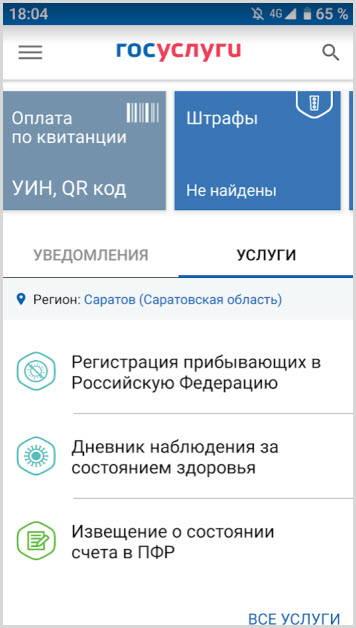 мобильная версия портала