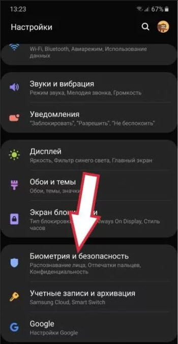 биометрия андроид