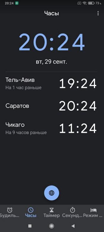 добавить время