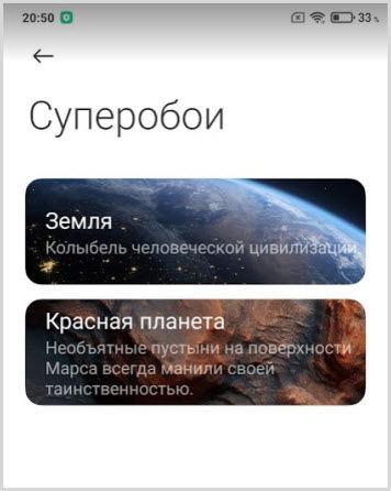 супер обои miui сатурн apk