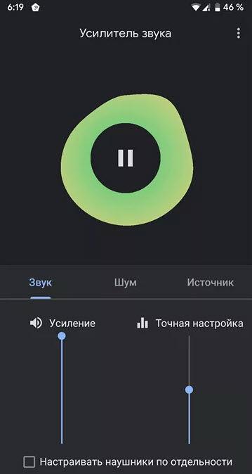 усилитель звука