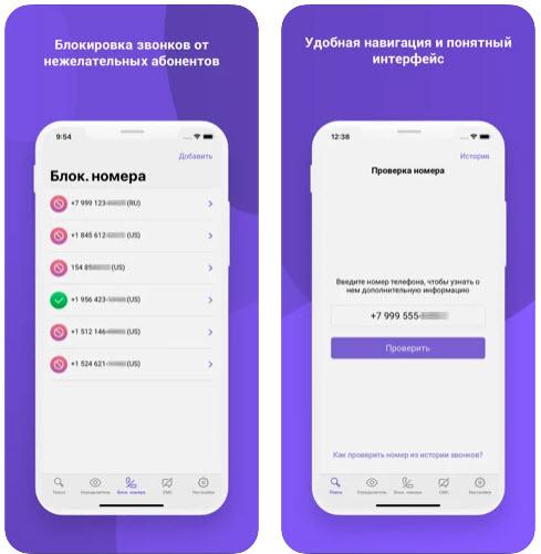 блокировка спам звонков