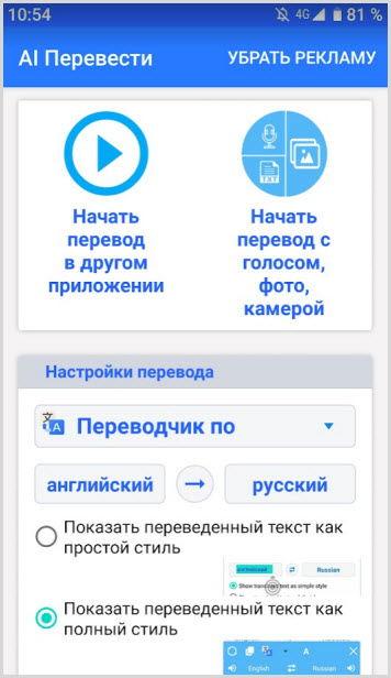 интерфейс переводчика