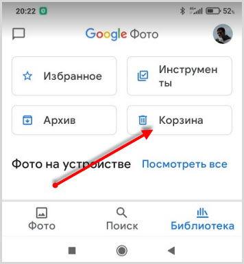 корзина в гугл фото