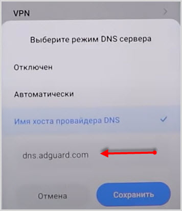 активация DNS