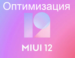 оптимизация miui12