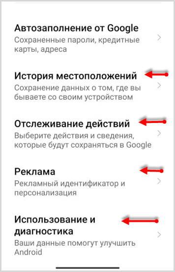 остановить сервисы гугл