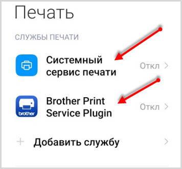 вырубить принтеры