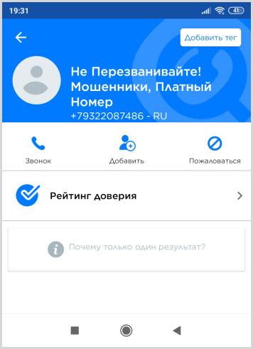 данные о контакте