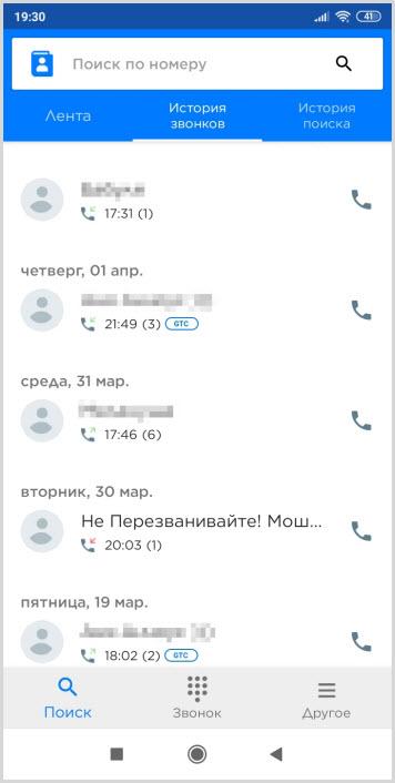 история звонков Getcontact