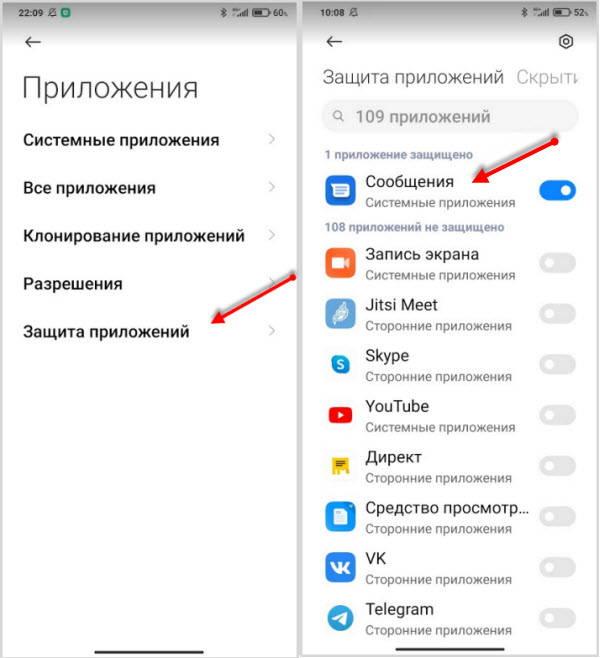 пароль на смс