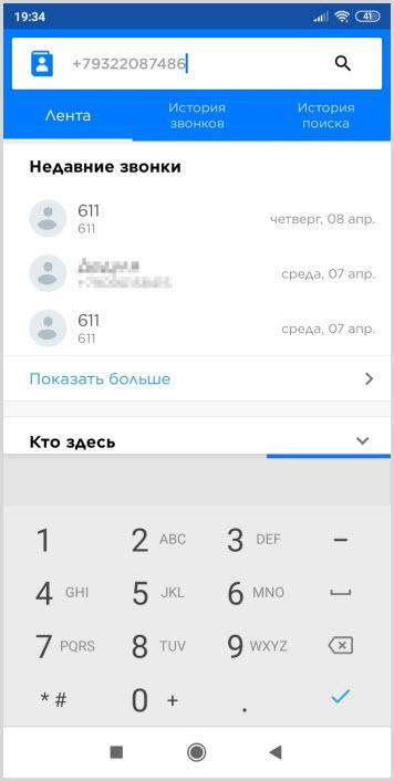 поиск контактов