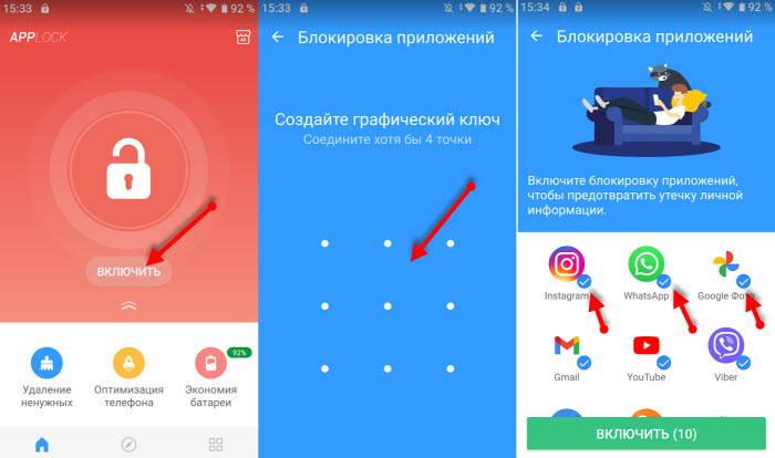 Smart Applock ставит пароль